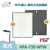 【HEPA濾心+顆粒活性碳濾網】適用 Honeywell HPA-720 HPA-720WTW HRF-Q720 -1入組