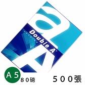Double A A5影印紙 A&a 80磅白色影印紙 /一包500張入 -訂製品- 80磅影印紙