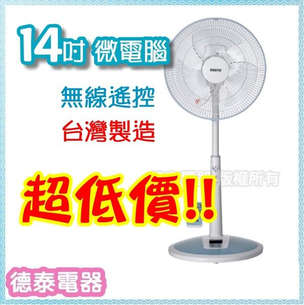 【特價促銷!現貨供應不用等~】台灣三洋 14吋 微電腦遙控立扇【EF-1488SR】【德泰電器】