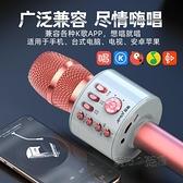 唱歌神器k歌手機麥克風通用無線藍芽話筒家用音響一體兒童卡拉OK電容麥克風 魔法鞋櫃