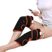電熱護膝關節保暖炎艾灸膝蓋理療加熱儀寒腿男女士老人腿部按摩器