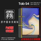 ◇霧面螢幕保護貼 Samsung 三星 ...
