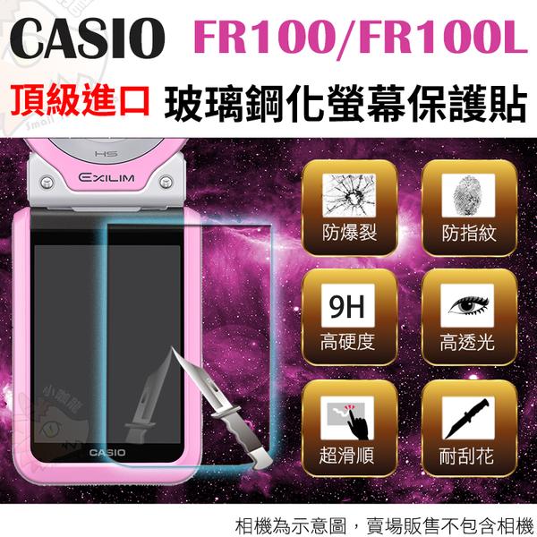 【小咖龍】 CASIO EXILIM FR100L FR100 專用鋼化玻璃螢幕保護貼 鋼化玻璃膜 螢幕玻璃貼 奈米鍍膜