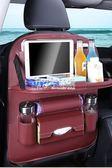汽車收納 座椅袋多功能車載餐桌椅背儲置物袋靠背掛袋車內裝飾用品igo 卡菲婭
