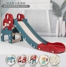 溜滑梯 室內游樂場小型滑梯家用多功能幼兒園寶寶滑梯小孩玩具TW【快速出貨八折搶購】
