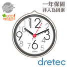 【日本dretec】「SPA」大字幕浴室防水時鐘-白色
