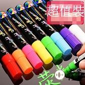 6mm熒光板專用筆熒光筆標記筆LED電子發光小黑板筆可擦夜光水彩筆【君來佳選】