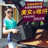 汽車收納箱汽車收納箱後備箱儲物箱車載內飾車內用品多功能整理箱尾箱置物箱