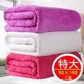 浴巾-成人男女大浴巾柔軟吸水大毛巾可開洞加大加厚鋪床床單浴巾 東川崎町