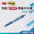 3M Post-it 利貼 可再貼標籤中性筆 694BL 藍色
