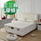床墊 獨立筒 睡芝寶-正三線-乳膠抗菌防潑水蜂巢獨立筒床墊--雙人加大6尺-破盤價7999-限量