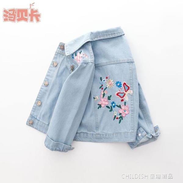 牛仔外套 女童童裝新款牛仔外套中大童刺繡女孩夾克韓版牛仔衣上衣 童趣潮品