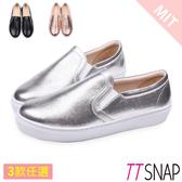 厚底樂福鞋-TTSNAP MIT星宇閃耀真皮休閒鞋 黑/金/銀