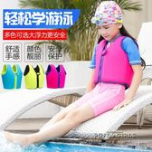 專業兒童救生衣游泳背心小孩游泳裝備浮水浮力男女寶寶安全浮潛服YDL