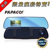 【送32G】 PAPAGO F16 1296P 安霸晶片 後視鏡型 行車記錄器