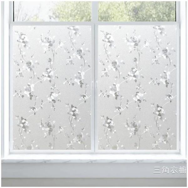 窗貼免膠靜電3d立體窗戶玻璃貼紙貼膜衛生間透光不透明遮光磨砂窗花貼