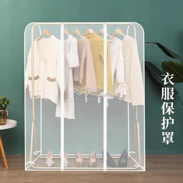 落地式晾衣架防塵罩衣帽架塑料透明防塵套衣物大衣收納整理防塵袋 快速出貨