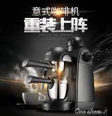 咖啡機   家用意式小型全半自動蒸汽煮咖啡壺220V 艾莎嚴選YYJ