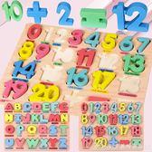 認數數字字母拼圖蒙氏早教兒童寶寶益智男童1-2玩具3周歲6女孩子4艾美時尚衣櫥