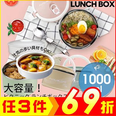 304不鏽鋼雙層保溫便當盒1000ml保鮮盒~送湯叉匙+菜盒【AP02037】大創意生活百貨