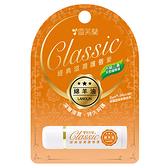 雪芙蘭經典滋潤護唇膏-綿羊油5g【愛買】