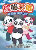 熊貓英雄 首部曲:滅頂之災
