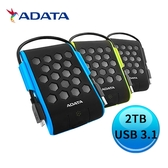 ADATA 威剛 HD720 2TB 防水防塵防震 外接硬碟