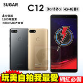 Sugar C12 3G/32G 贈原廠小風扇+64G記憶卡 6吋 雙卡雙待 智慧型手機 0利率 免運費