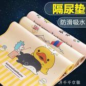 隔尿墊嬰兒防水可洗透氣超大號寶寶新生兒兒童防漏尿墊棉床墊 千千女鞋