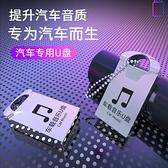 車載U盤16G隨身碟無損高音質MP3【樂淘淘】