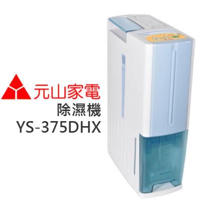 元山強效除濕機YS-375DHX