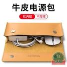 筆電電源包數據線移動充電器電源袋收納包多功能數碼配件包【福喜行】