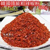 韓國頂級特A級辣椒粉(粗)600g  此規格由原包裝3.6kg分裝  製作韓式泡菜的必備材料