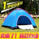 帳篷戶外3-4人全自動家用2人單人野營防雨加厚野外露營帳篷CY『小淇嚴選』