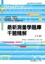 二手書博民逛書店 《最新測量學題庫千題精解 ( 水利會 )》 R2Y ISBN:9574636569│高銘