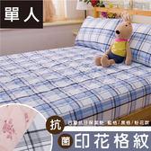 單人保潔墊 - 印花格紋3款 [床包式 專業四層防污 強效抗菌] 寢國寢城 台灣製