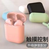 【彩色】無線藍芽耳機雙耳可愛女生款適用于小米vivo蘋果11華為op 遇見初晴