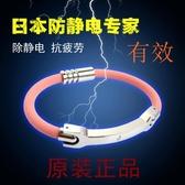 防靜電手環人體靜電消除器去除靜電環手鍊克星男女磁鐵手腕帶 雙11