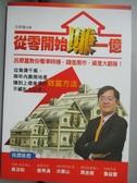 【書寶二手書T1/投資_LHV】從零開始賺一億_呂原富