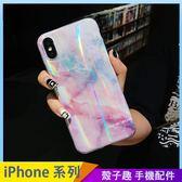 炫彩大理石 iPhone XS Max XR i7 i8 i6 i6s plus 鐳射手機殼 全包邊素殼 保護殼保護套 防摔軟殼