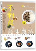 不剩食的美味魔法:食材保存變化與不浪費省錢料理