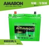 【 AMARON 愛馬龍 】 85D23L 汽車電瓶 蓄電瓶 BATTERY 電池 55D23【哈家人】