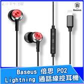 Baseus 倍思 P02 Lightning通話數字耳機 斜入耳耳機 線控耳機 蘋果耳機 i7 i8 ix 有線耳機