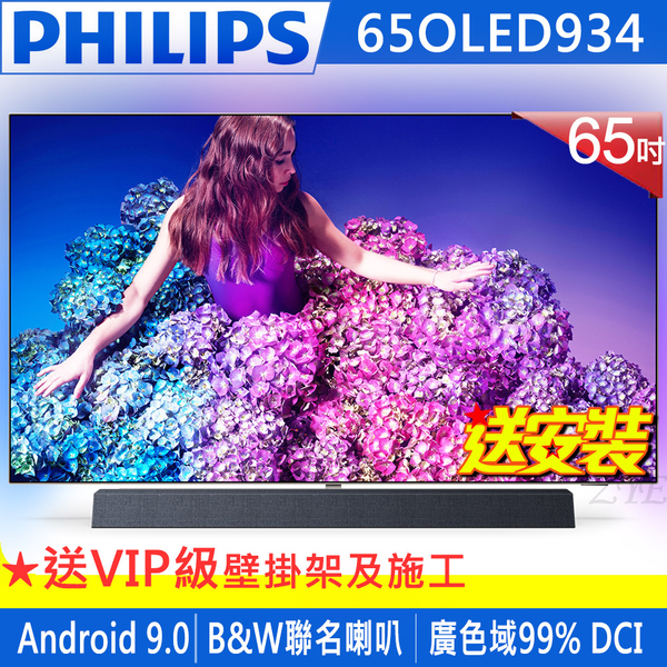 《送壁掛架及安裝》PHILIPS飛利浦 65吋65OLED934 4K HDR安卓9.0聯網OLED液晶顯示器