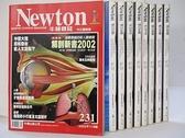 【書寶二手書T5/雜誌期刊_I15】牛頓_231~240期間_共9本合售_解剖新書2002