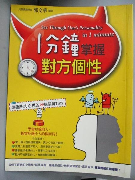 【書寶二手書T1/溝通_LEF】一分鐘掌握對方個性-掌握對方心思的99個關鍵TIPS_郭文華