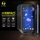 大螢膜PRO HTC U11 犀牛皮滿版全膠螢幕保護膜