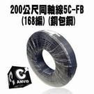 速霸超級商城㊣CAMVID 200公尺同軸線5C-FB(168編)(銅包鋼)