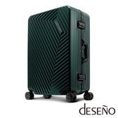 鋁框箱 Deseno 索特典藏Ⅱ 時尚 斜紋  多色 28吋 細鋁框箱 行李箱 旅行箱 DL1207
