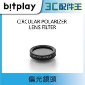 bitplay SNAP! LENS 專用鏡頭 偏光鏡頭 須搭配bitplay SNAP! 6/Pro 相機殼使用